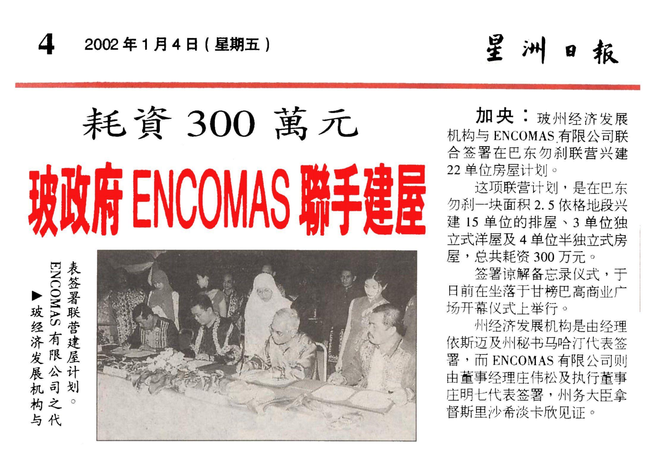 2002_01_04 Sin Chew PKENPs laksana projek perumahan dengan Encomas