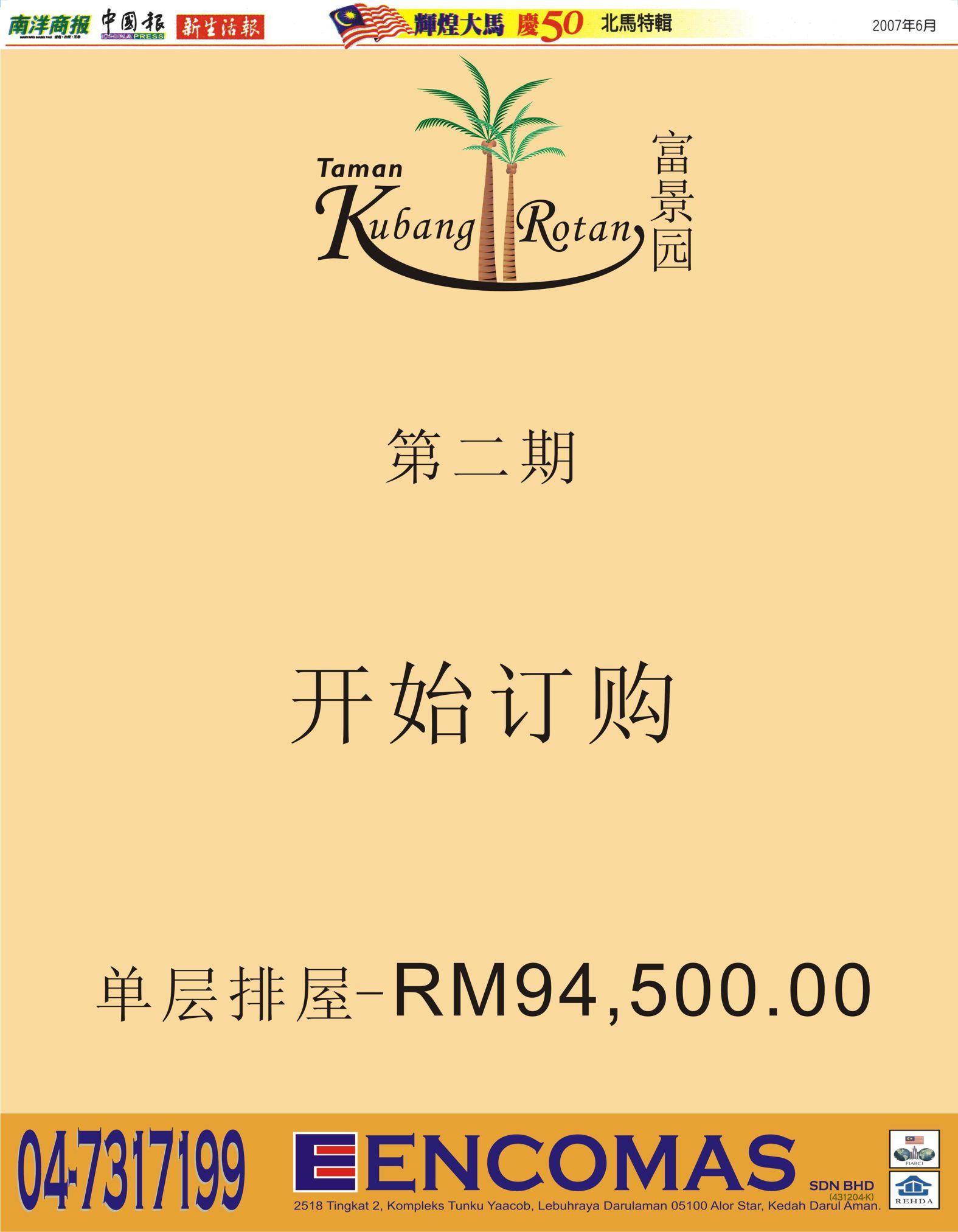 2007_06 Nanyang - Launching New Project at Taman Kubang Rotan