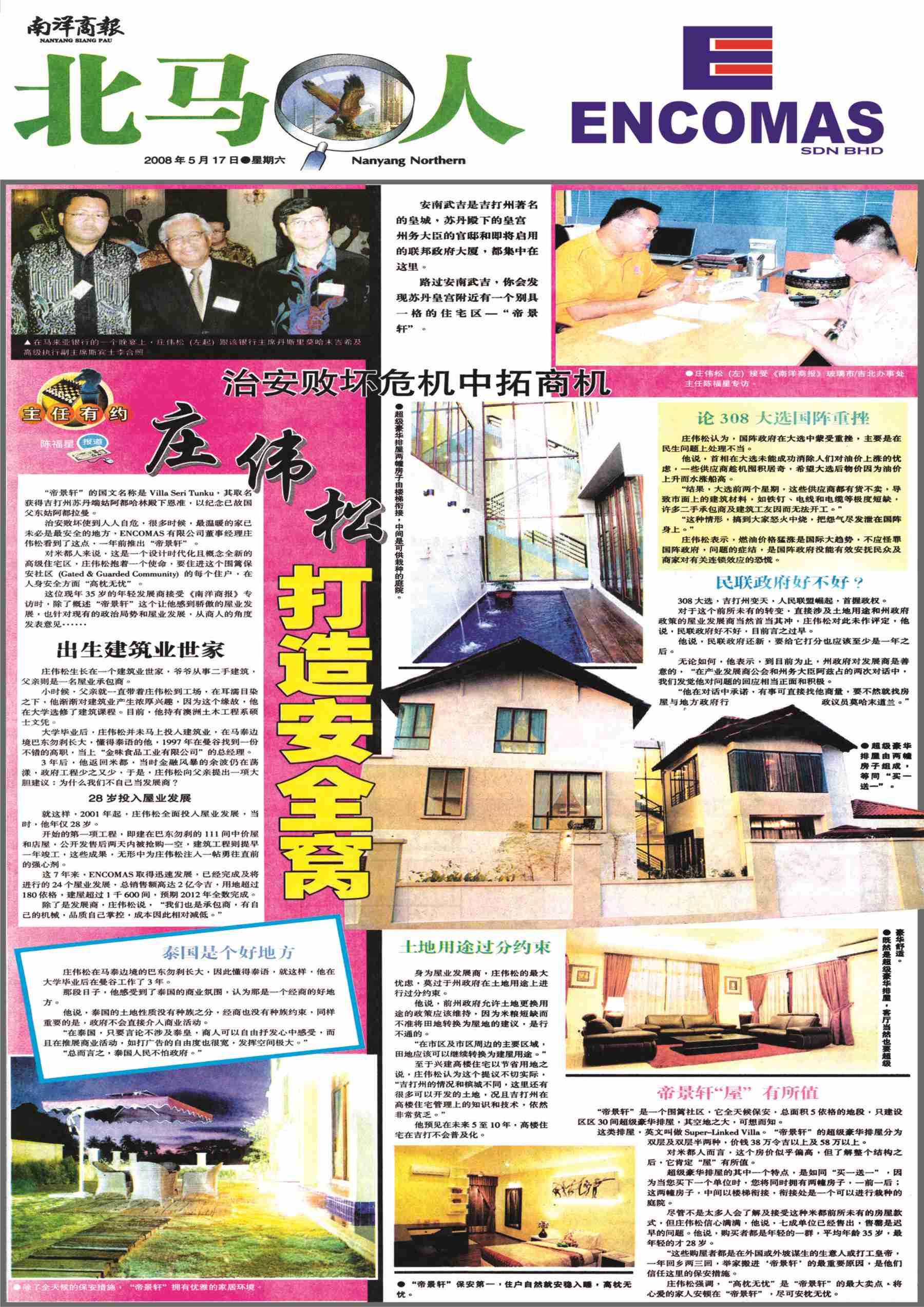 2008_05_17 Nanyang - Encomas build more