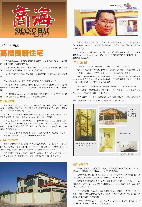 2008_06 Shang Hai 1