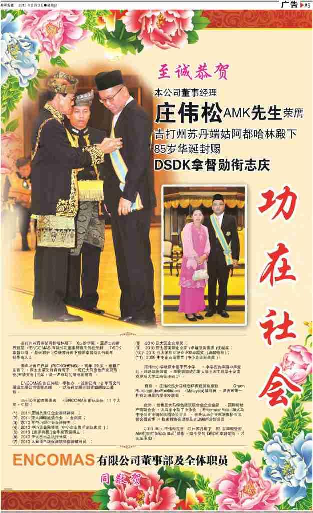 2013_02_03 Nan Yang - Congrat Dato' Rick, D.S.D.K Page 1
