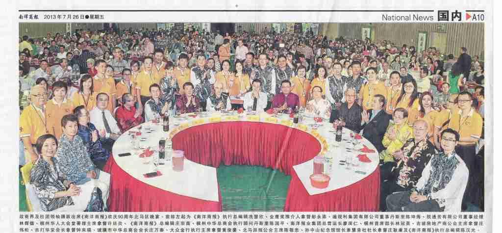 2013_07_25 NanYang Siang Pau 90 Anniversary Gala Dinner
